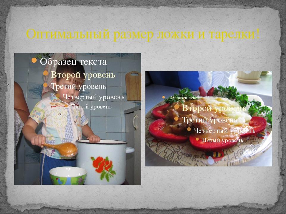 Оптимальный размер ложки и тарелки!