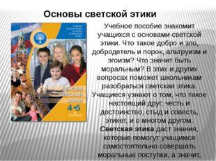 Основы светской этики Учебное пособие знакомит учащихся с основами светской э