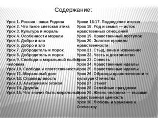Содержание: Урок 1.Россия - наша Родина Урок 2.Что такое светская этика Уро