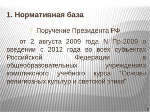 1. Нормативная база Поручение Президента РФ от 2 августа 2009 года N Пр-2009