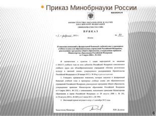 Приказ Минобрнауки России 6