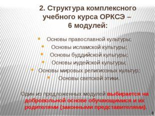 2. Структура комплексного учебного курса ОРКСЭ – 6 модулей: Основы православн