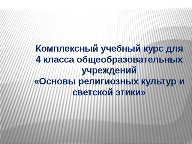 Комплексный учебный курс для 4 класса общеобразовательных учреждений «Основы...