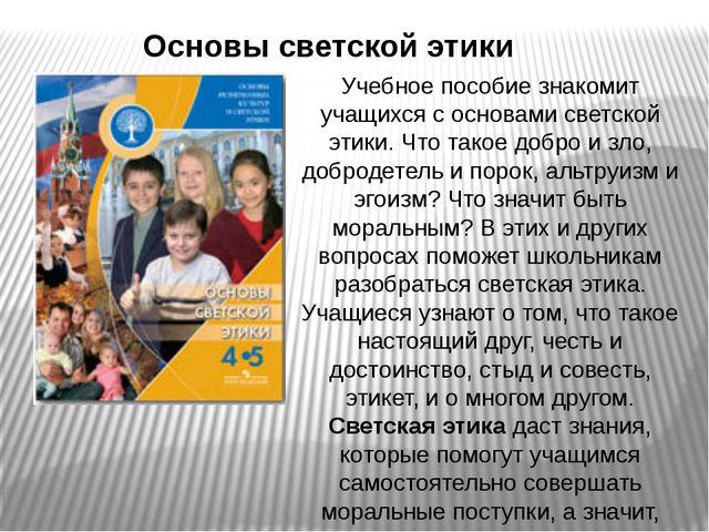 Основы светской этики Учебное пособие знакомит учащихся с основами светской э...