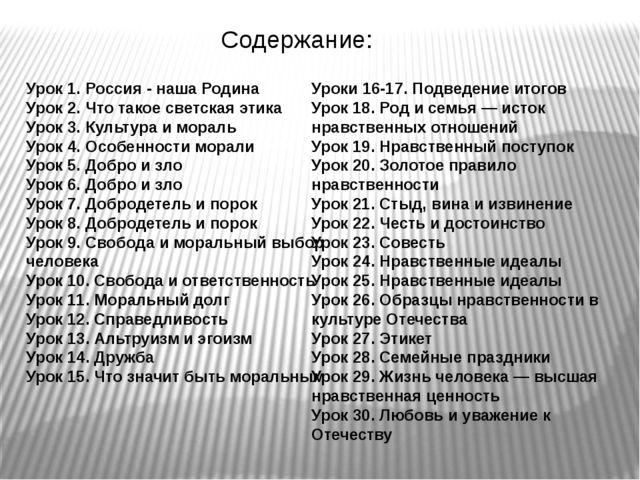 Содержание: Урок 1.Россия - наша Родина Урок 2.Что такое светская этика Уро...