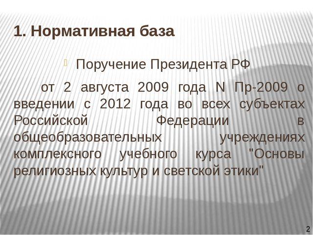 1. Нормативная база Поручение Президента РФ от 2 августа 2009 года N Пр-2009...
