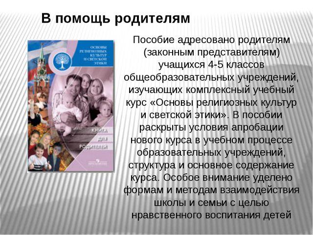 В помощь родителям Пособие адресовано родителям (законным представителям) уча...