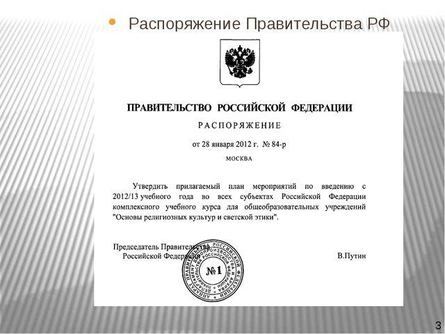 Распоряжение Правительства РФ 3