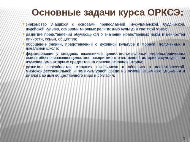Основные задачи курса ОРКСЭ: знакомство учащихся с основами православной, мус...
