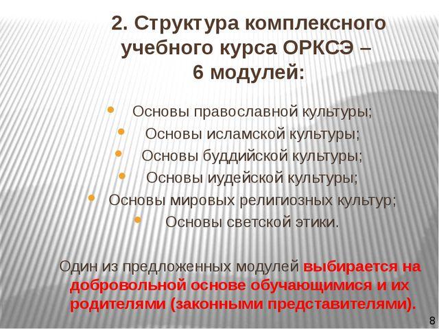 2. Структура комплексного учебного курса ОРКСЭ – 6 модулей: Основы православн...