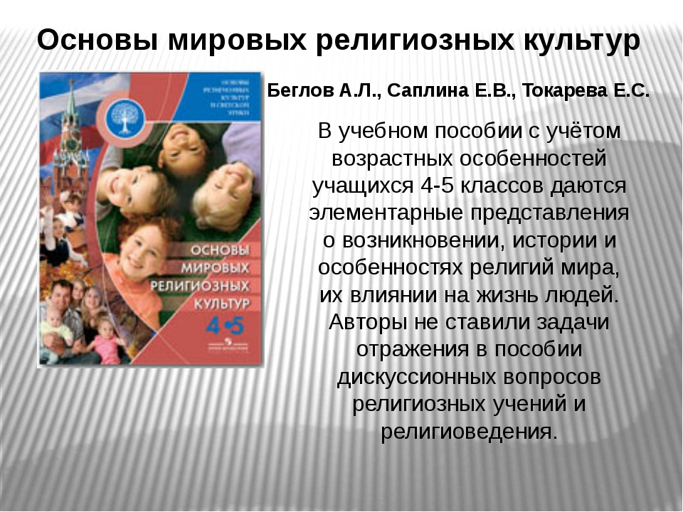 Основы мировых религиозных культур Беглов А.Л., Саплина Е.В., Токарева Е.С....