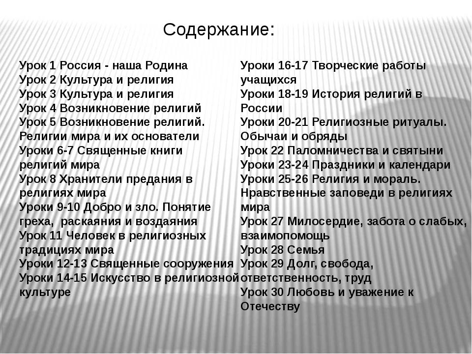 Содержание: Урок 1Россия - наша Родина Урок 2Культура и религия Урок 3Куль...