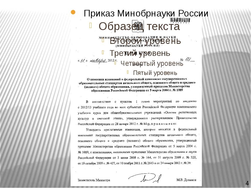 Приказ Минобрнауки России 4