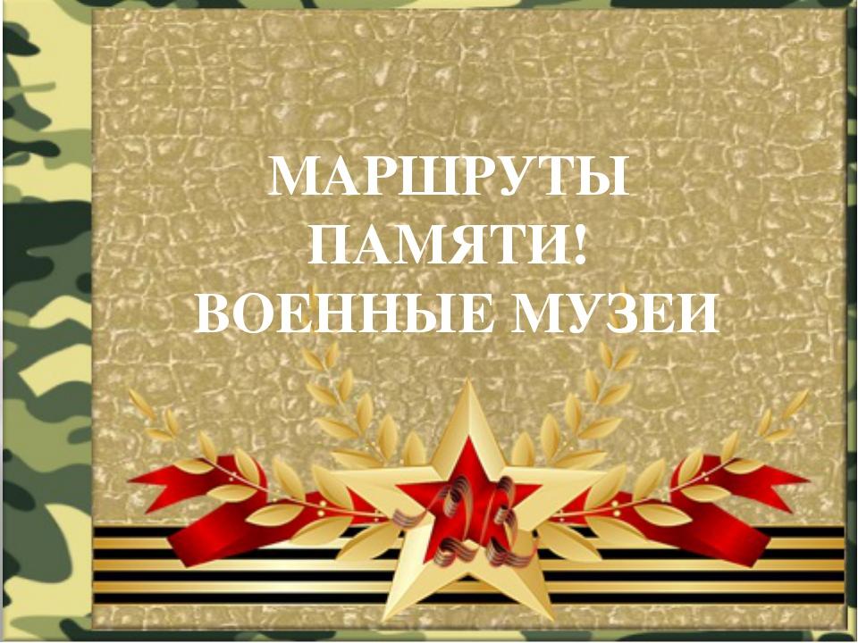 Фон для военной открытки