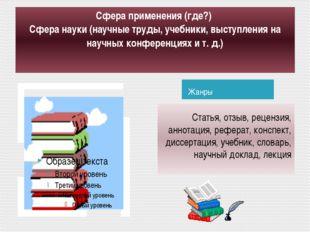 Сфера применения (где?) Сфера науки (научные труды, учебники, выступления на