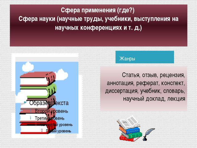 Сфера применения (где?) Сфера науки (научные труды, учебники, выступления на...