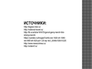 ИСТОЧНИКИ: http://bigwar.msk.ru/ http://national-travel.ru/ http://fb.ru/arti
