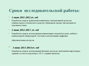 Сроки исследовательской работы: 1 этап 2011-2012 уч. год Разработать модель п