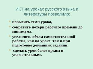 ИКТ на уроках русского языка и литературы позволило: повысить темп урока, сок