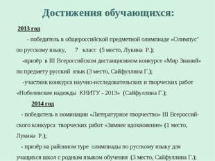 Достижения обучающихся: 2013 год - победитель в общероссийской предметной оли