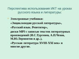 Перспектива использования ИКТ на уроках русского языка и литературы: Электрон