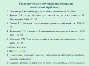 Были изучены следующие источники по заявленной проблеме: Зельманова Л.М. Каби