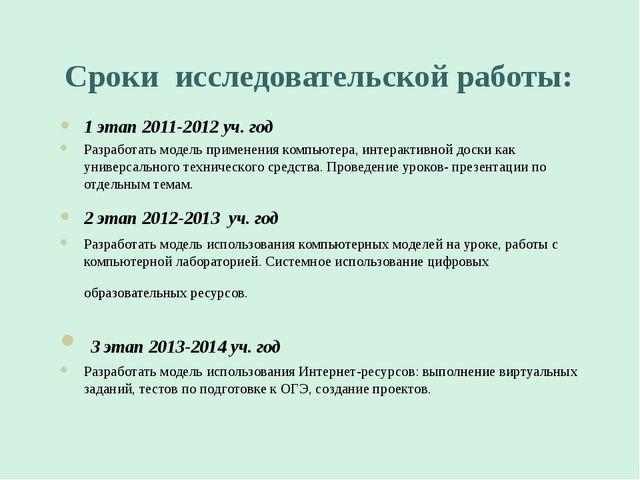 Сроки исследовательской работы: 1 этап 2011-2012 уч. год Разработать модель п...