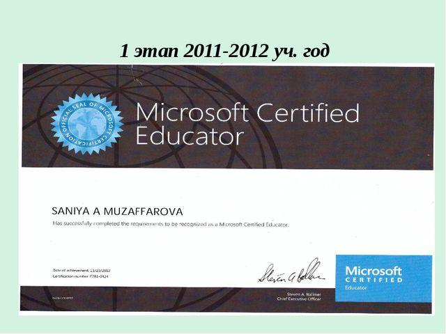 1 этап 2011-2012 уч. год