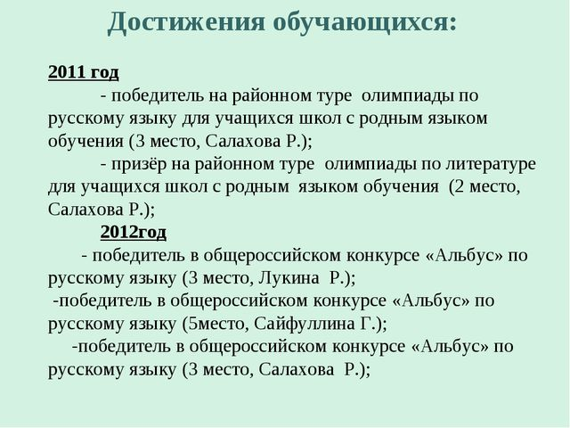 Достижения обучающихся: 2011 год - победитель на районном туре олимпиады по р...