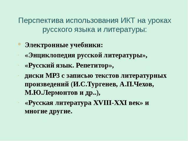 Перспектива использования ИКТ на уроках русского языка и литературы: Электрон...