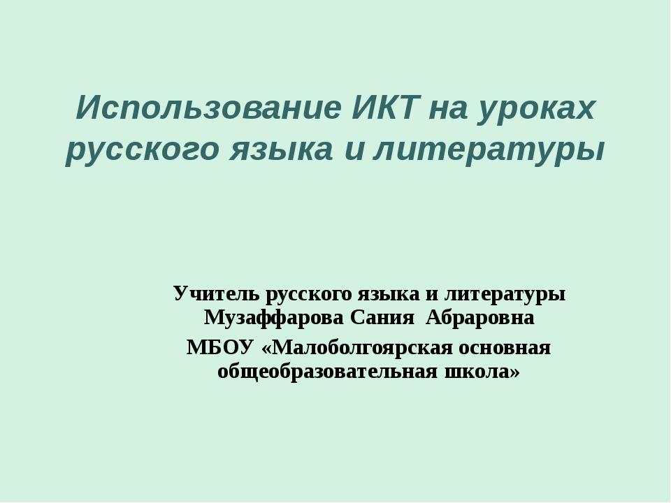 Использование ИКТ на уроках русского языка и литературы Учитель русского язык...