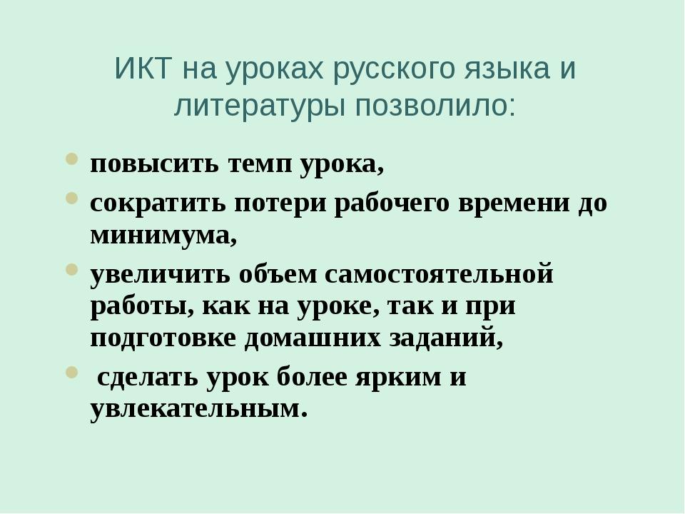 ИКТ на уроках русского языка и литературы позволило: повысить темп урока, сок...