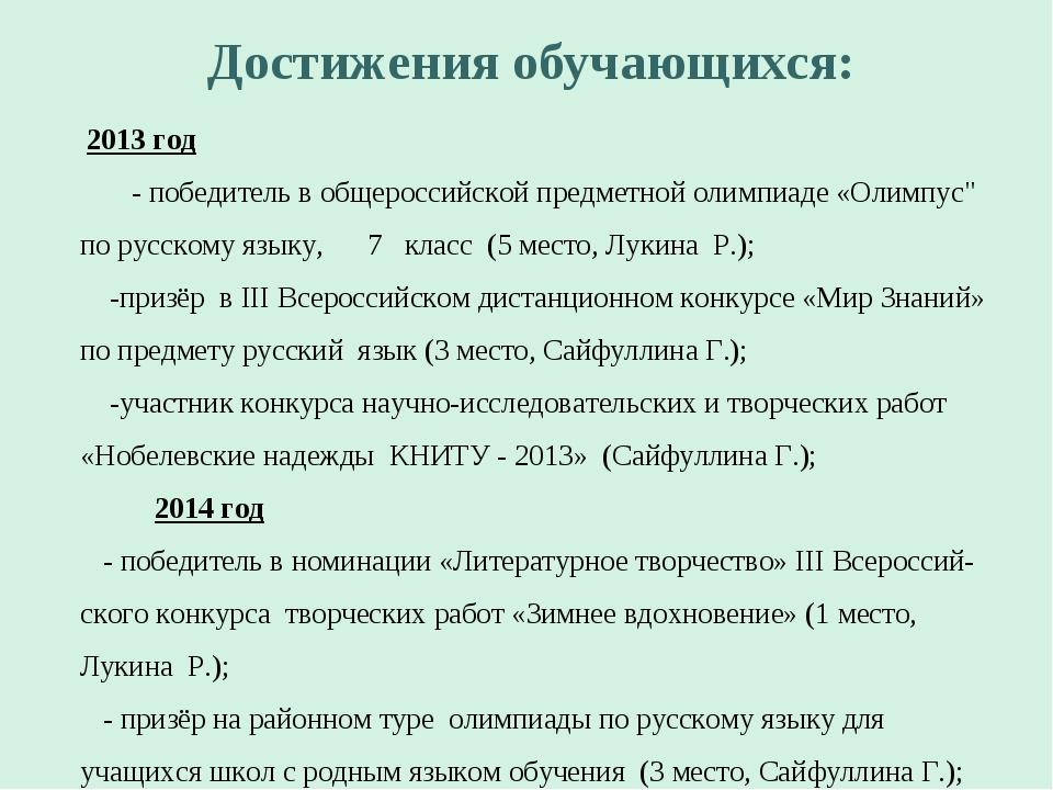 Достижения обучающихся: 2013 год - победитель в общероссийской предметной оли...