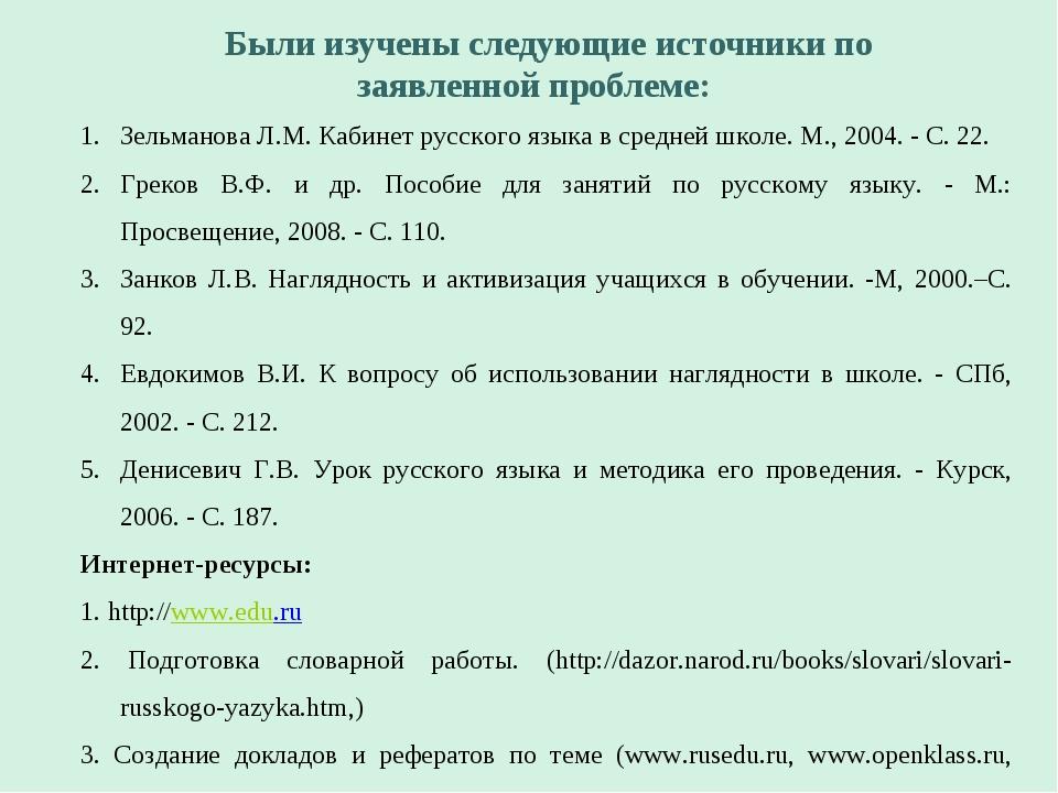 Были изучены следующие источники по заявленной проблеме: Зельманова Л.М. Каби...