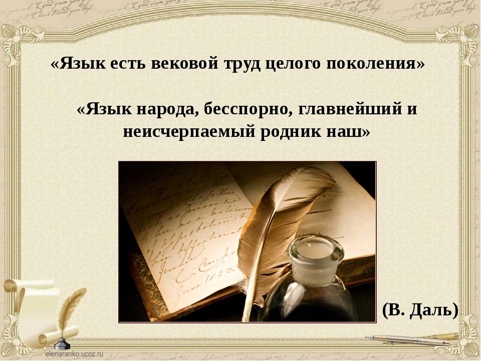 «Язык есть вековой труд целого поколения» «Язык народа, бесспорно, главнейший...