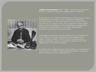 Сладков Николай Иванович (1920 - 1996) - писатель, автор более 60 книг о при