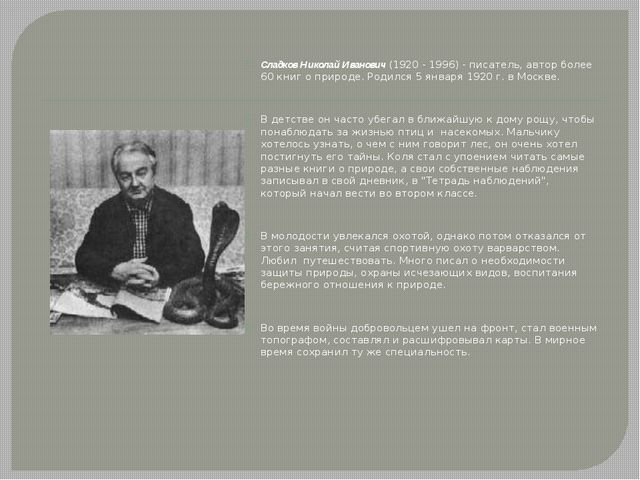 Сладков Николай Иванович (1920 - 1996) - писатель, автор более 60 книг о при...