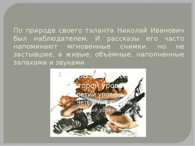 По природе своего таланта Николай Иванович был наблюдателем. И рассказы его ч...