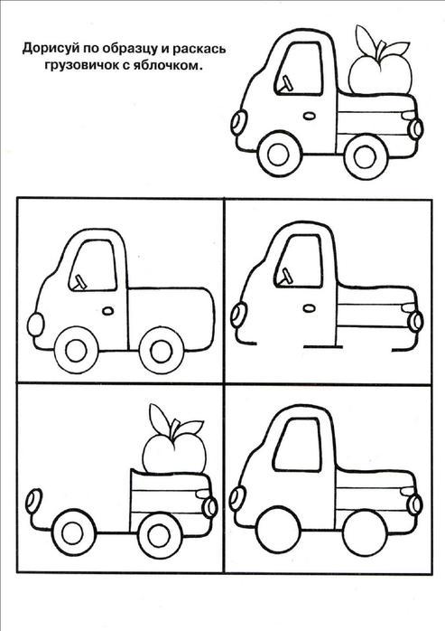 C:\Users\7\Desktop\психогимнастика\ЗАНЯТИЕ-3 Грузовик\дорисуй грузовик.jpg