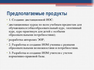 Предполагаемые продукты 1. Создание дистанционной ИОС: дистанционные курсы п