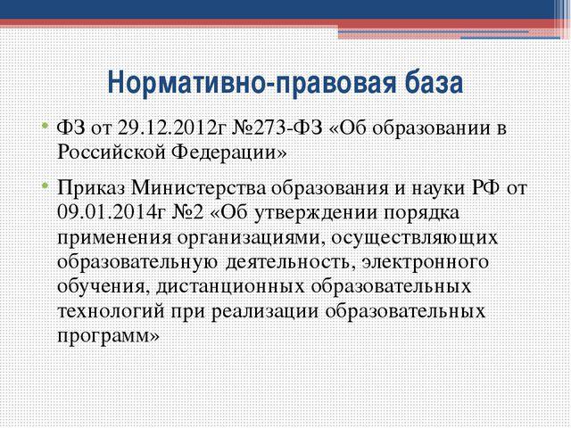 Нормативно-правовая база ФЗ от 29.12.2012г №273-ФЗ «Об образовании в Российск...