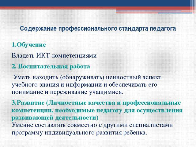 Содержание профессионального стандарта педагога 1.Обучение Владеть ИКТ-компет...