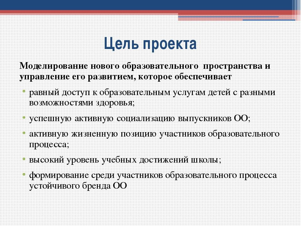 Цель проекта Моделирование нового образовательного пространства и управление...