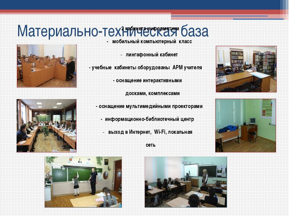 Материально-техническая база 2 кабинета информатики - мобильный компьютерный...