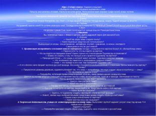 Игра «Собери стихи» Задание учащимся: — Выберите из стихов образные выражения