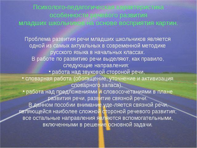Психолого-педагогическая характеристика особенности речевого развития младших...