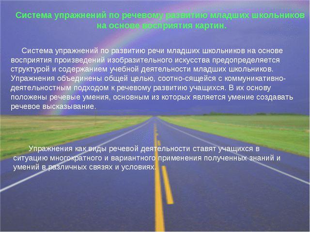Система упражнений по речевому развитию младших школьников на основе восприят...