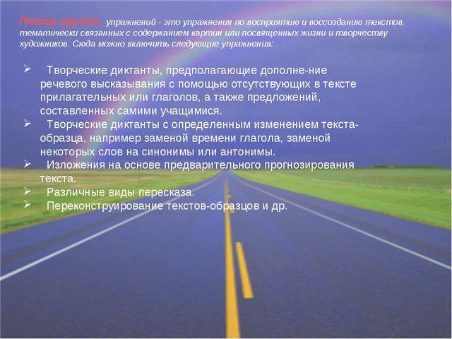 Пятая группа упражнений - это упражнения по восприятию и воссозданию текстов,...