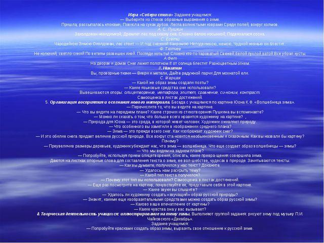 Игра «Собери стихи» Задание учащимся: — Выберите из стихов образные выражения...