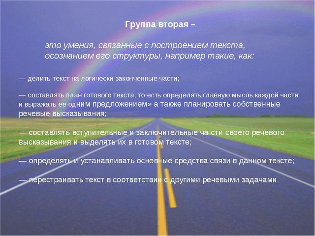 Группа вторая – это умения, связанные с построением текста, осознанием его ст...